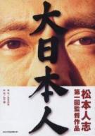 Dai-Nipponjin