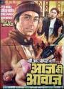 Aaj Ki Awaaz (1984)