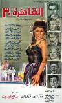 Al-Kahira thalatin (1966)