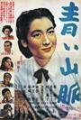 Aoi sanmyaku (1949)