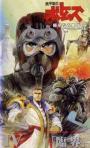 Armored Trooper VOTOMS: Shining Heresy (1994)