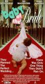 Baby of the Bride (1991)