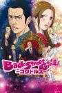 Back Street Girls (2018)
