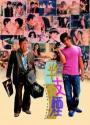 Ban zhi yan (1999)