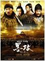 Battle of the Warriors (2006)