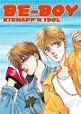 Be-Boy Kidnapp