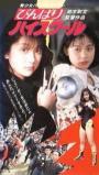 Bimbari hai sukuru (1990)