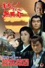 Bounty Hunter Muyonosuke (1990)