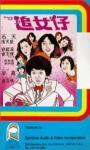 Chasing Girls (1981)