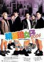 Cheng chong chui lui chai 2004 (2004)