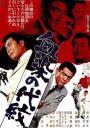 Chi-zome no daimon (1970)