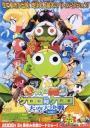Chô Gekijô-ban Keroro gunsô 3: Keroro tai Keroro Tenkû daikessen de arimasu! (2008)