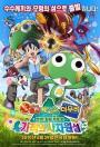 Chou gekijôban Keroro gunsô: Tanjou! Kyuukyoku Keroro - Kiseki no jikuujima de arimasu!! (2010)
