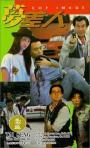 Cop Image (1994)