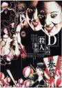 D-Zaka no satsujin jiken (1998)