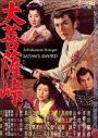 Daibosatsu tôge (1960)
