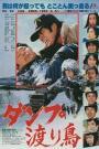 Danpu wataridori (1981)