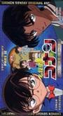 Detective Conan: Conan, Heiji, and the Vanished Boy (2003)