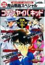 Detective Conan: Conan vs. Kid vs. Yaiba - The Grand Battle for the Treasure Sword!! (2000)