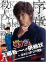 Detective Conan: Kudo Shinichi