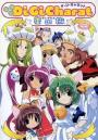 Di Gi Charat: A Trip to the Planet (2001)