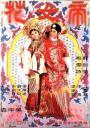 Dinü hua (1975)