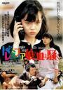 Do-re-mi-fa-musume no chi wa sawagu (1985)