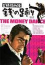 Dokonjo monogatari - zeni no odori (1963)