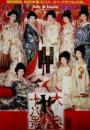 Dolls of the Shogun