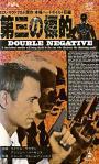Double Negative (1980)
