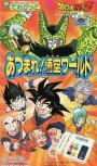 Dragon Ball Z: Gather Together! Goku