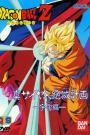 Dragon Ball Z: Plan to Eradicate the Saiyans (1993)