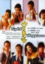 Eighth Happiness (1988)