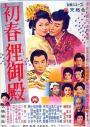 Enchanted Princess (1959)