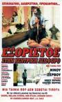 Exoristos-stin-kentriki-leoforo
