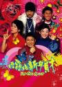 Fat Choi Spirit (2002)