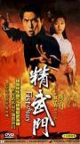 Fist of Fury (1995)