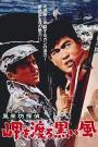 Fûraibô tantei: Akai tani no sangeki (1961)