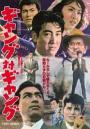 Gang tai Gang (1962)