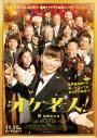 Golden Orchestra! (2016)