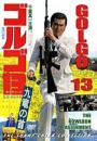 Golgo 13 - Assignment: Kowloon (1977)