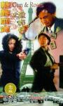 Guns and Roses (1993)