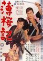 Hakuoki (1959)
