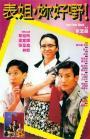 Her Fatal Ways (1991)