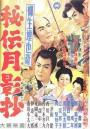 Hidden Story of the Yagyu Clan (1956)