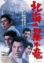Hokkai no Abare-Ryu (1966)