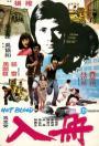 Hot Blood (1977)