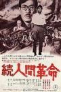 Human Revolution II (1976)