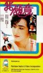 I Do (1985)
