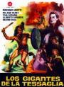 I giganti della Tessaglia (Gli argonauti) (1960)